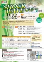 東京SWセミナー案内ちらし20191124 page 0001