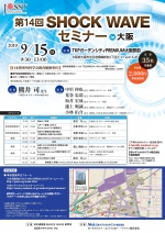 14回SW大阪