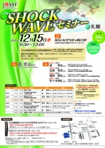 SWセミナー札幌案内ちらし2019