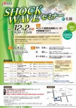 Shock Wave 札幌