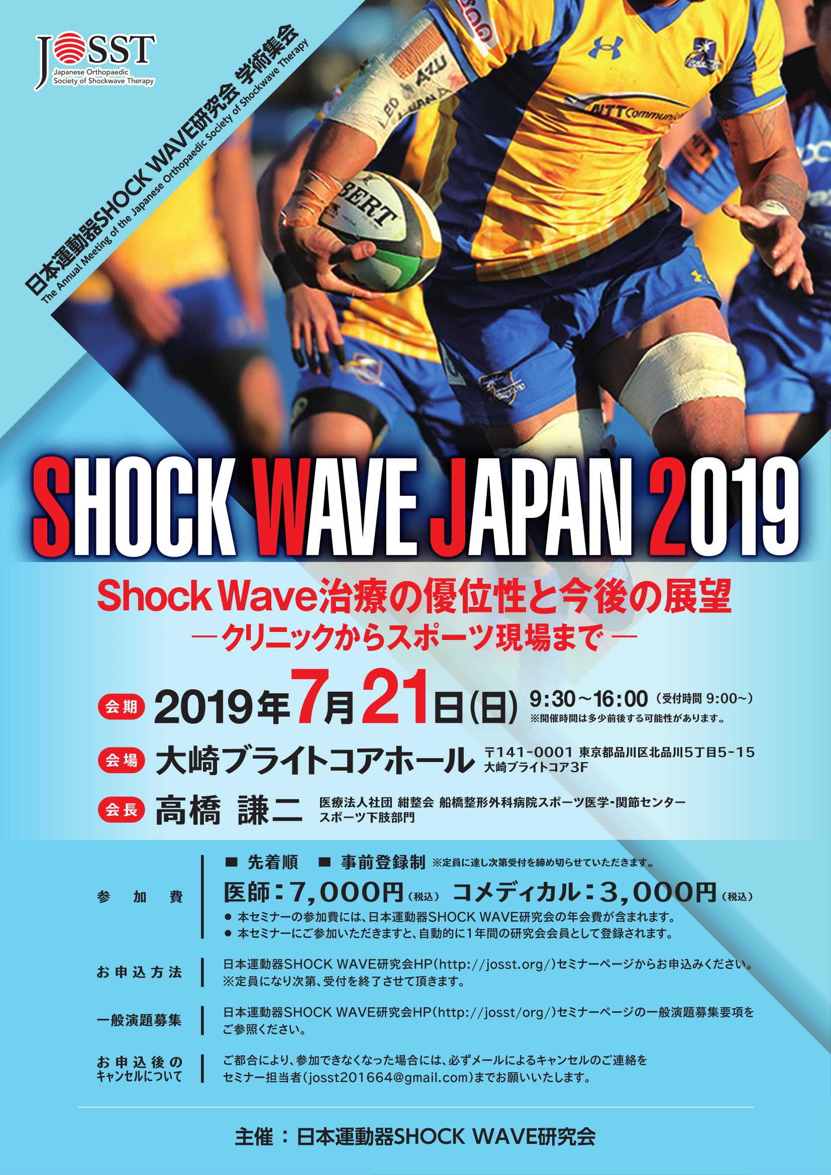 Shock Wave 2019